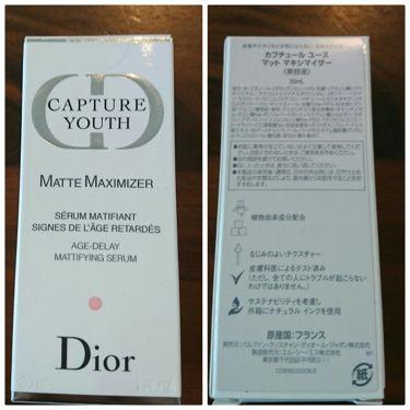 カプチュール ユース マット マキシマイザー/Dior/美容液を使ったクチコミ(3枚目)