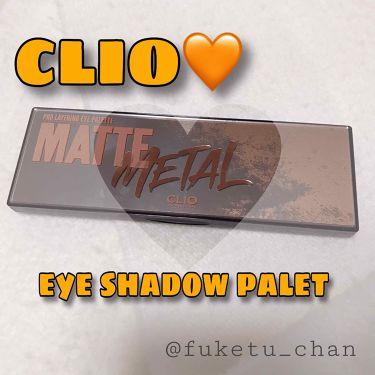 PRO LAYERING EYE PALETTE MATTE METAL/CLIO/パウダーアイシャドウを使ったクチコミ(1枚目)