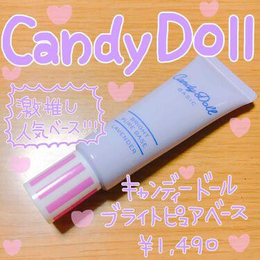 ゆいぴ♡さんの「キャンディドールブライトピュアベース<化粧下地>」を含むクチコミ