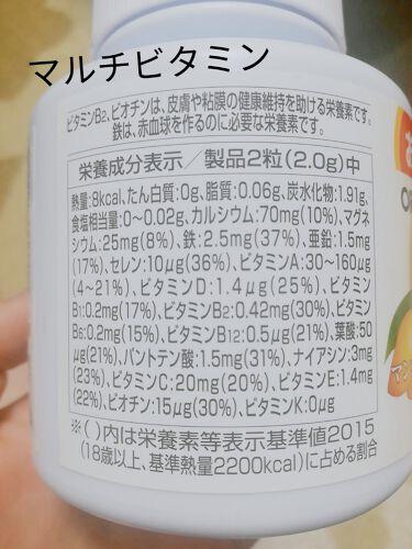 マルチビタミン&ミネラル マンゴー味/オリヒロ/健康サプリメントを使ったクチコミ(3枚目)