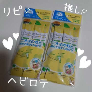 マウスウォッシュ オクチレモン/オクチレモン/マウスウォッシュ・スプレーを使ったクチコミ(7枚目)
