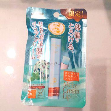 メンソレータム メルティクリームリップ チョコミント/メンソレータム/リップケア・リップクリームを使ったクチコミ(1枚目)