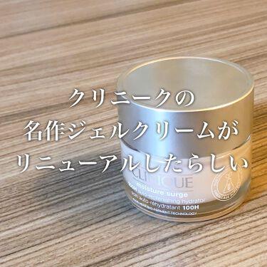 モイスチャー サージ ジェルクリーム 100H/CLINIQUE/フェイスクリームを使ったクチコミ(1枚目)