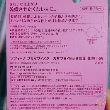 カサつき・粉ふき防止化粧下地/ソフィーナ プリマヴィスタ/化粧下地を使ったクチコミ(2枚目)
