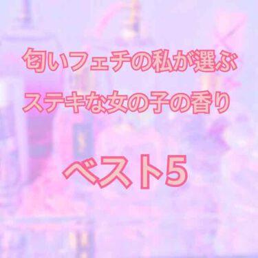 maiさんの「クロエオードパルファム<香水(レディース)>」を含むクチコミ
