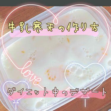 もちもちしょくぱん🍞 on LIPS 「ダイエット中おやつ❤︎セブンイレブンのみかん入り牛乳寒天が好き..」(1枚目)
