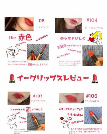イーグリップスライブリーリキッドリップカラー/EGLIPS/口紅を使ったクチコミ(1枚目)