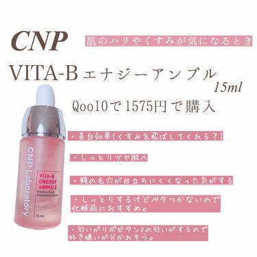 プロポリスエネルギーアンプル/CNP Laboratory/美容液を使ったクチコミ(3枚目)
