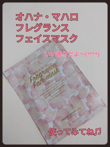 オハナ・マハロ フレグランスバスソルト/OHANA MAHAALO/入浴剤を使ったクチコミ(1枚目)