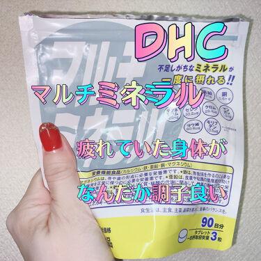 マルチミネラル【栄養機能食品(鉄・亜鉛・マグネシウム)】/DHC/健康サプリメントを使ったクチコミ(1枚目)