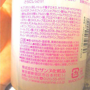 スキンコンディショナー高保湿/CEZANNE/化粧水を使ったクチコミ(3枚目)