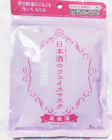 いろはさんの「菊正宗日本酒のフェイスマスク 高保湿<シートマスク・パック>」を含むクチコミ