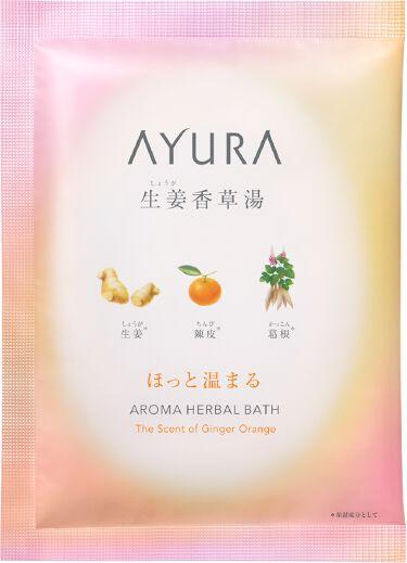 2020/10/1発売 AYURA 生姜香草湯α