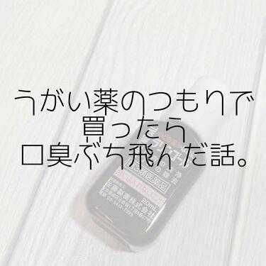 ラリンゴール(医薬品)/佐藤製薬/その他を使ったクチコミ(1枚目)