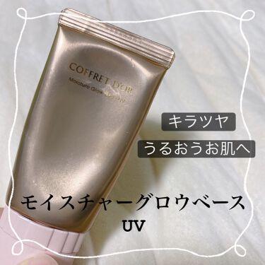 モイスチャーグロウベースUV/コフレドール/化粧下地を使ったクチコミ(1枚目)