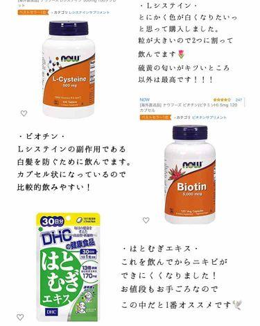 エル システイン 効果 L-システインの効果とは?1日の摂取量とシミに効く3つの美白効果