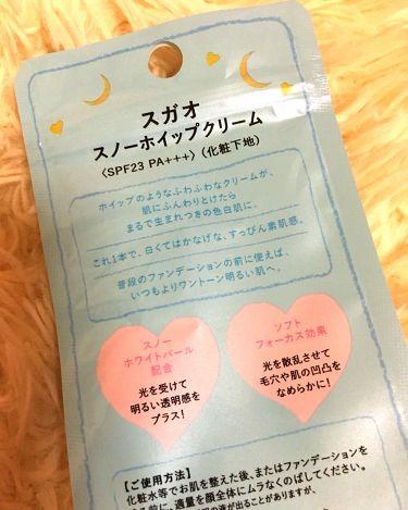スノーホイップクリーム/SUGAO/化粧下地を使ったクチコミ(4枚目)