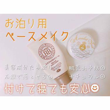 ミネラルBBクリーム/旅美人/BBクリームを使ったクチコミ(1枚目)