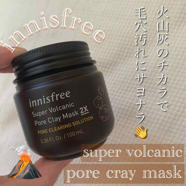 スーパーヴォルカニック ポアクレイマスク 2X/innisfree/洗い流すパック・マスクを使ったクチコミ(1枚目)