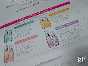 アクネケア ローション W/d プログラム/化粧水を使ったクチコミ(2枚目)