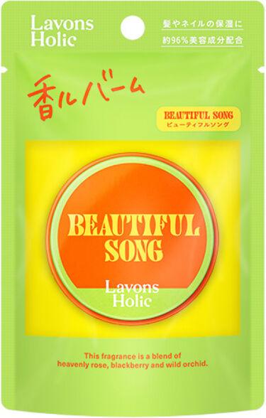 2021/10/1発売 ラボンホリック 香ルバーム ビューティフルソング