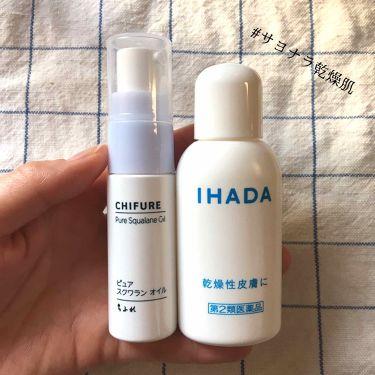 ドライキュア乳液(医薬品)/IHADA/その他を使ったクチコミ(1枚目)