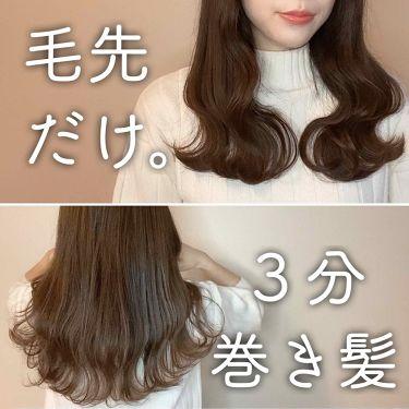 ある氏 on LIPS 「▶︎すっごーーーく簡単な巻き髪時間がない日によくやっている髪の..」(1枚目)