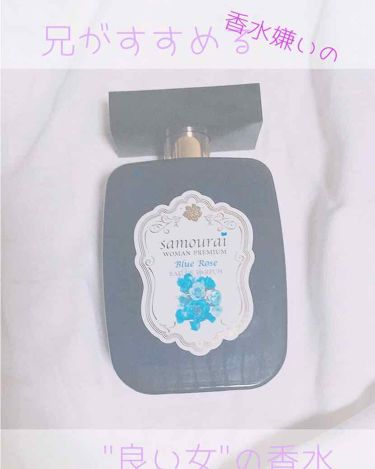伊瀬乃さんの「サムライウーマンサムライウーマン プレミアム ブルーローズ オードパルファム<香水(レディース)>」を含むクチコミ