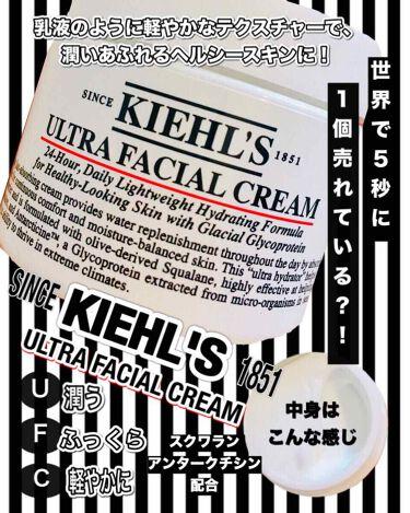 キールズ クリーム UFC/Kiehl's/フェイスクリームを使ったクチコミ(1枚目)