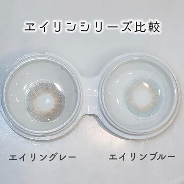 エイリンシリーズ/レンシス/カラーコンタクトレンズを使ったクチコミ(4枚目)