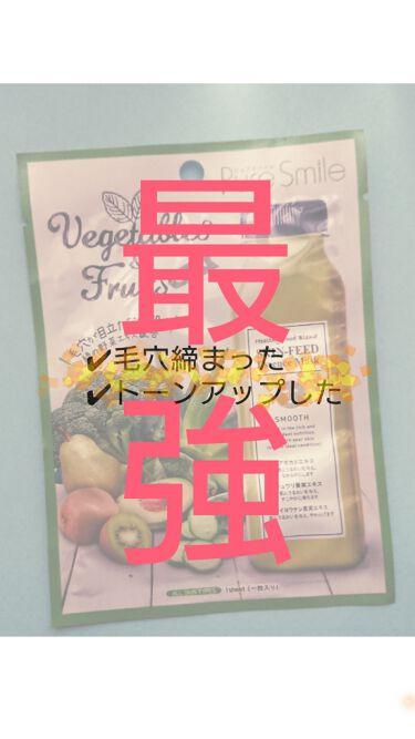 ベジタブル&フルーツシリーズGREEN/Pure Smile/シートマスク・パックを使ったクチコミ(1枚目)