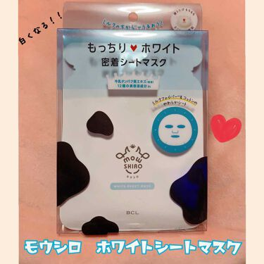 ホワイト シートマスク/モウシロ/シートマスク・パックを使ったクチコミ(1枚目)