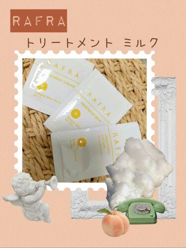トリートメントミルク/RAFRA/乳液を使ったクチコミ(1枚目)
