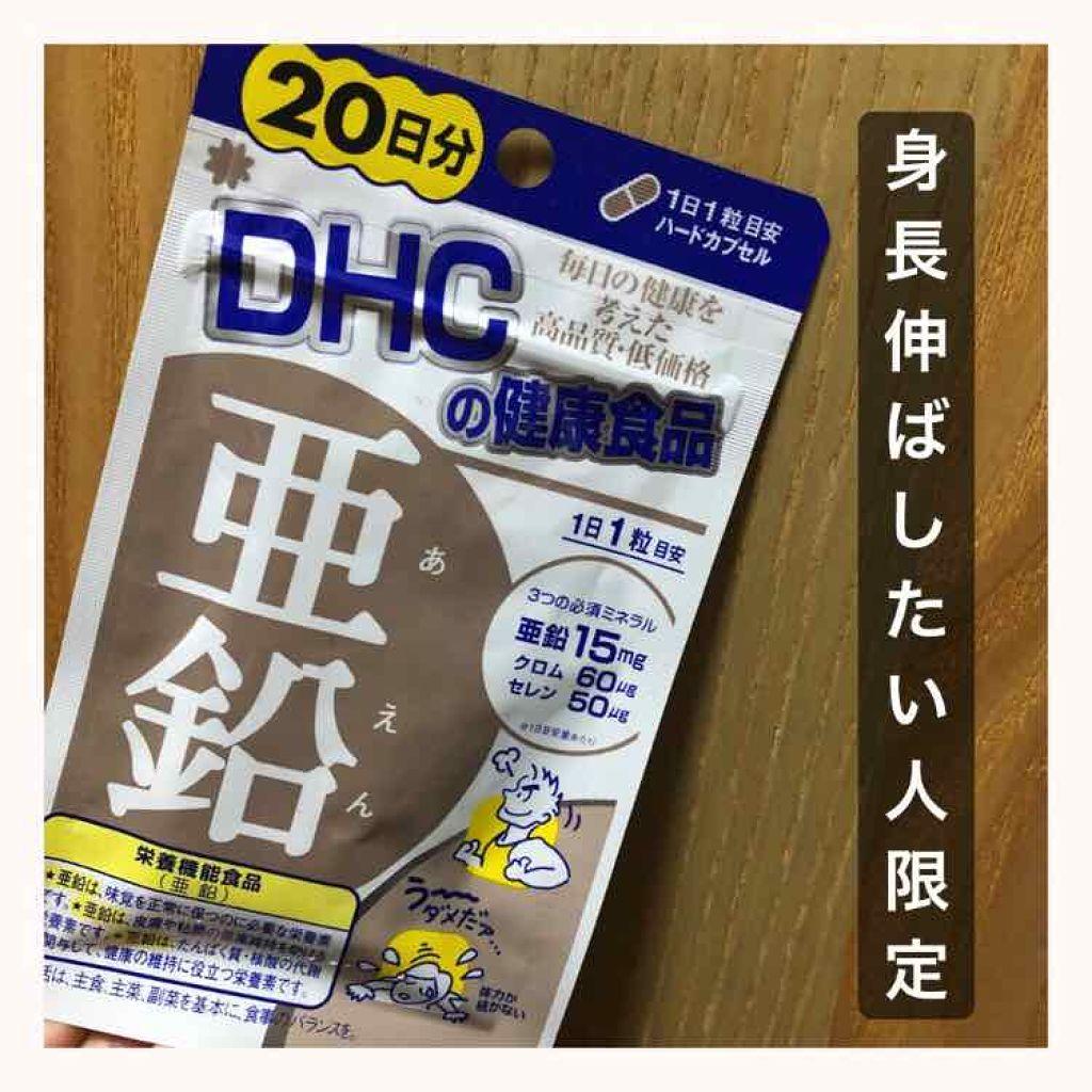 亜鉛 30日分【栄養機能食品(亜鉛)】|DHCの口コミ「こんばんは🐮:髙 ...