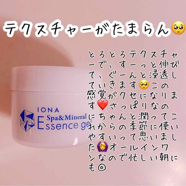 エッセンス ジェル/イオナ スパ&ミネラル/オールインワン化粧品を使ったクチコミ(1枚目)