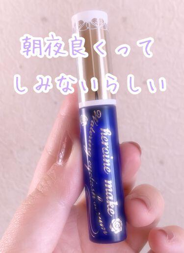 ウォータリング アイラッシュセラム/ヒロインメイク/まつげ美容液を使ったクチコミ(2枚目)