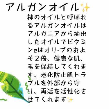 confume アルガンヘアーシャンプー/その他/シャンプー・コンディショナーを使ったクチコミ(2枚目)