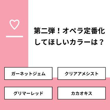 yuna on LIPS 「【質問】第二弾!オペラ定番化してほしいカラーは?【回答】・ガー..」(1枚目)