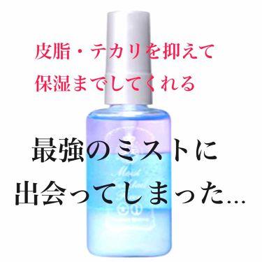 ❁うえぽん❁さんの「マジョリカ マジョルカモイストカクテルフィクサー<ミスト状化粧水>」を含むクチコミ