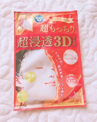 肌美精 超浸透3Dマスク(超もっちり)