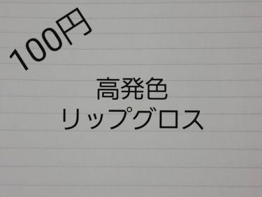 カンコレ リップグロス/DAISO/リップグロスを使ったクチコミ(1枚目)