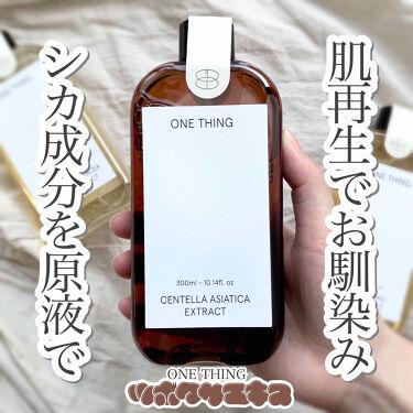 ツボクサエキス(センテラアジアチカ)/ONE THING/化粧水 by かえるぴょん