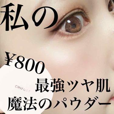 모모_koyagiさんの「ちふれルースパウダー(おしろい)<ルースパウダー>」を含むクチコミ