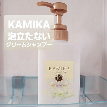 KAMIKA ベルガモットジャスミンの香り/KAMIKA/シャンプー・コンディショナーを使ったクチコミ(1枚目)