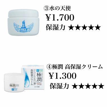 濃極潤パーフェクトゲル/肌ラボ/オールインワン化粧品を使ったクチコミ(3枚目)