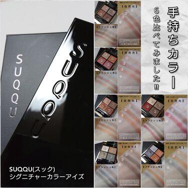 デザイニング カラー アイズ/SUQQU/パウダーアイシャドウを使ったクチコミ(7枚目)