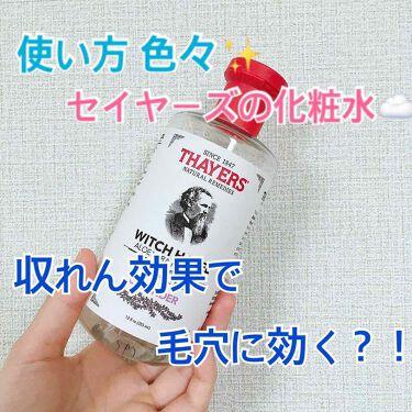 LAVENDER WITCH HAZEL/セイヤーズ/化粧水を使ったクチコミ(1枚目)