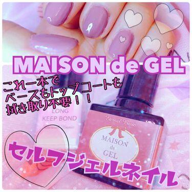 その他 MAISON de GEL