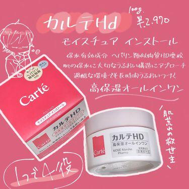 カルテHD モイスチュア インストール 高保湿オールインワン/Carté/オールインワン化粧品を使ったクチコミ(1枚目)