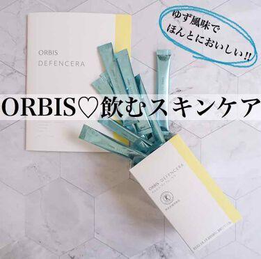 ディフェンセラ/ORBIS/美肌サプリメントを使ったクチコミ(1枚目)